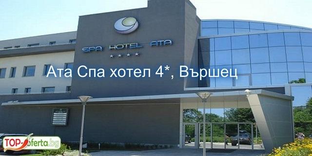 НОВА ГОДИНА в Ата Спа хотел 4*, Вършец! 4 нощувки+ закуски, вечери  и 3 обяда + подарък Спа процедура на стойност 30 лв.!