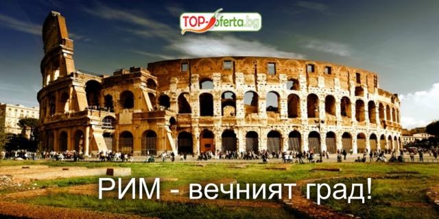 Самолетна екскурзия до РИМ Италия! 3 или 4 нощувки в хотел 2* със закуски ДАТА по избор + самолетен билет + летищни такси!