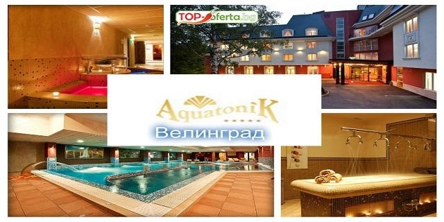 LAST MINUTE! Лукс в СПА в Балнеокомплекс Акватоник 4*, Велинград!  Нощувка със закуска и вечеря + Външен и Вътрешен акватоничен басейн  + СПА пакет !