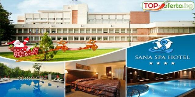 НОВА ГОДИНА в Сана СПА Хотел 4*, Хисаря! 3 нощувки със закуски и вечери на човек+Празнична вечеря +минерален басейн+ СПА!