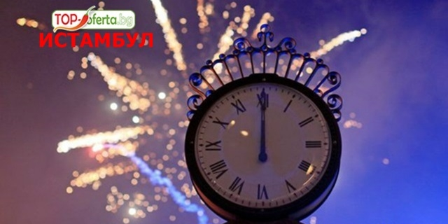 Last Minute: ПЕТ ЗВЕЗДНА НОВА ГОДИНА В ИСТАНБУЛ, Турция– 2018! Транспорт, 4 нощувки със закуски и СПА в Lionel Hotel İstanbul ★★★★★ +Празнична новогодишна вечер с неограничени напитка и разходка по Босфора!