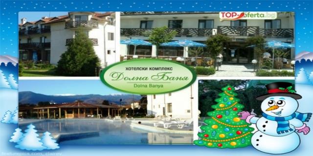 НОВА ГОДИНА в хотелски комплекс Долна Баня! 4 нощувки на база ALL Inclusive  + празнична Новогодишна вечеря + вътрешен и външен минерален басейн + СПА !