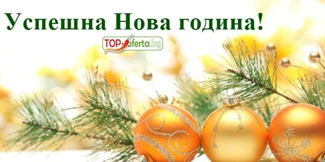 Last Minute: Нова Година във Варна - Св. Константин и Елена! Три нощувки със закуски и вечери, едната празнична с DJ в хотел Йо!