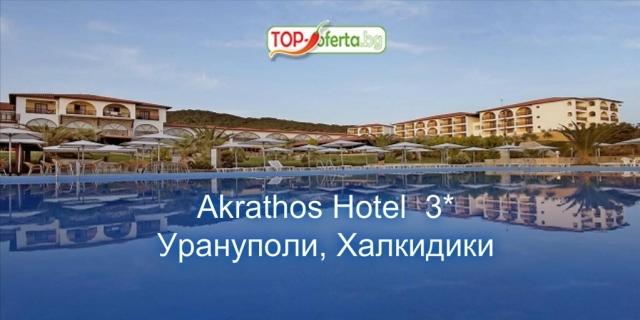 РАННИ ЗАПИСВАНИЯ в Akrathos Beach Hotel 4*+, Атон, Урануполи, Гърция! 3 или 5  нощувки на човек на база ALL INCLUSIVE + дете до 12.99г. БЕЗПЛАТНО!