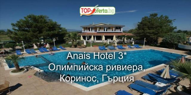 РАННИ ЗАПИСВАНИЯ  в Anais Hotel 3*на брега на морето ,Олимпийска ривиера,  Коринос, Гърция! 3, 5 или 7 нощувки с включени закуски и вечери!