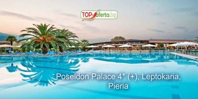 РАННИ ЗАПИСВАНИЯ за Poseidon Palace 4* Лептокария, Олимпийска ривиера, Гърция! 3, 5 или 7 нощувки ALL INCLUSIVE на брега на морето +  дете до 13,99г. БЕЗПЛАТНО + басейн!