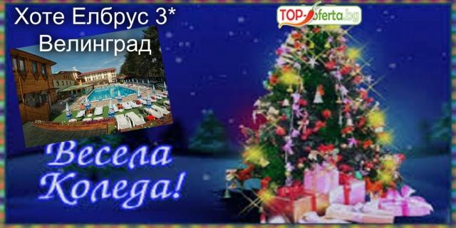 КОЛЕДА  в СПА Хотел Елбрус 3* Велинград! 3 нощувки със закуски и вечери, две от които Празнични + жива музика +  Дядо Коледа + минерален басейн + СПА!