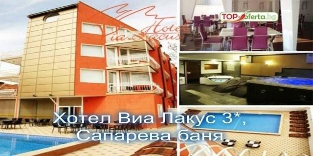 Нощувка със закуска и вечеря на блок маса на човек + минерален басейн + СПА + закрит паркинг в Хотел Виа Лакус 3*, Сапарева баня!