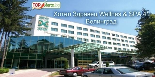 ЛУКС и СПА  в ХотелЗдравец Wellness&SPA 4*, Велинград! 1 или 2 нощувки със закуска и вечеря+Безплатно за 2 деца до 6  + плувен минерален басейн + SPA!