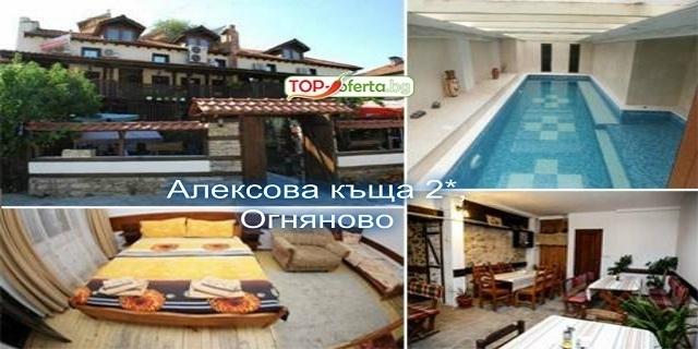 Нощувка със закуска и вечеря + Закрит минерален басейн и отстъпка за ползване на СПА + БОНУС в хотел Алексова къща 2*, Огняново!