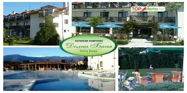 Нощувка със закуска и вечеря / a la carte /  в Хотелски комплекс Долна баня*! + Минерални басейни + Детски басейн + Джакузи !