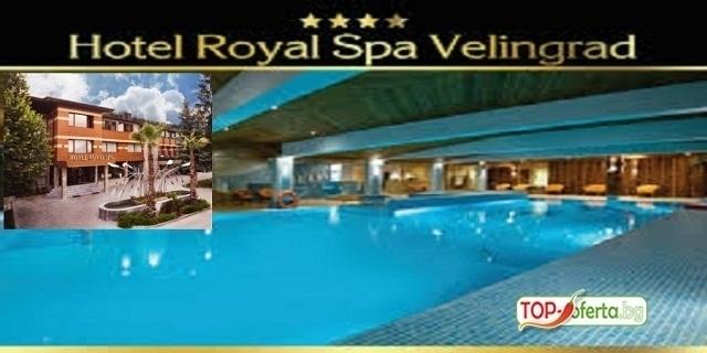 Лукс  и СПА релакс  в Хотел РОЯЛ СПА 4*, Велинград! 1, 2 или 3 нощувки със закуска/вечеря + минерален басейн + SPA център!