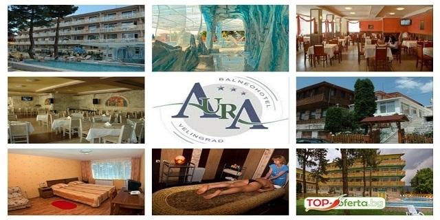 МАЙСКИ ПРАЗНИЦИ и СПА релакс в   Балнеохотел Аура 3*, Велинград! Нощувка със закуска и вечеря ,1 открит и 2 закрити минерални басейна и Уелнес пакет!