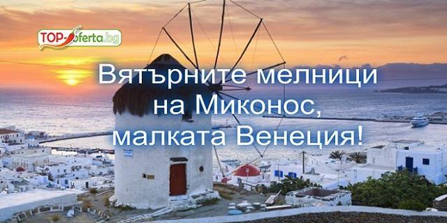Екскурзия до  остров МИКОНОС, Гърция през МАЙ! 3 нощувки + самолетен билет  и ферибот!