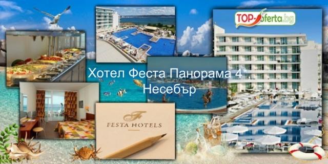 Нощувка на база All Inclusive на човек + басейн на брега на плажа с безплатни шезлонги + анимация от Хотел Феста Панорама 4*, Несебър! Ранни записвания!