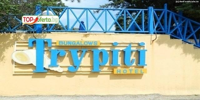 РАННИ ЗАПИСВАНИЯ за Trypiti Bungalows 3*,Трипити, о. Тасос, Гърция! 3 или 5 нощувки със закуски и вечери + басейн + БЕЗПЛАТНО настаняване на дете до 12 години!