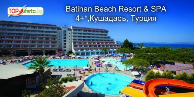 ЛУКС почивка на брега на морето в BATIHAN BEACH RESORT & SPA 4+*, Кушадасъ, Турция! Нощувка на база ALL INCLUSIVE PLUS + собствен плаж +  чадъри и шезлонги на плажа+ басейн +  анимация !