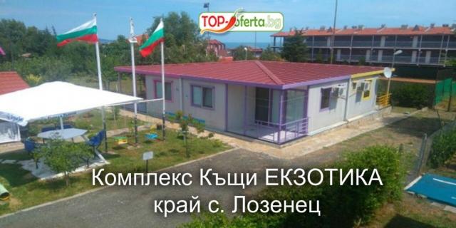 Лято 2018 в  Къщи  ЕКЗОТИКА край с. Лозенец! Нощувка / закуска  / вечеря + Кухненски бокс + Басейн на ТОП цена