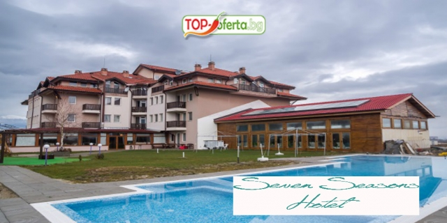 СПА  Релакс в Seven Season Hotel & SPA (Севън Сийзънс) 2*, с. Баня до Банско! Нощувка със закуска и вечеря  + минерален басейн, джакузи и сауна и детски кът!
