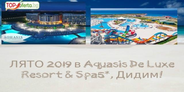 ПРОМО!!! Лято 2019 в Aquasis De Luxe Resort & SPA5*, Дидим! Нощувка на база Ultra All Inclusive+вътрешен и външни басейни+ аквапарк+ анимация