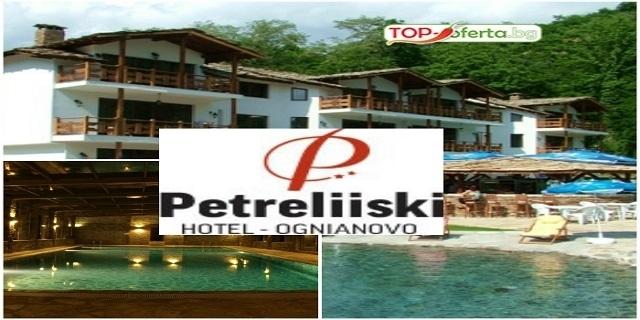 СПА релакс в Хотел Петрелийски 2*, Огняново! 1 нощувка със закуска и вечери + 3 минерални басейна + СПА!