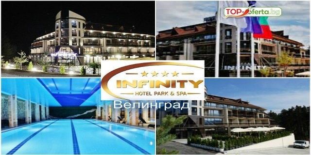 LAST MINUTE: Лукс и SPA  в Хотел Инфинити Парк 4*, Велинград! Нощувка със закуска и  вечеря + Релаксиращ масаж + Акватоничен минерални басейни, Панорамен СПА център с басейн!
