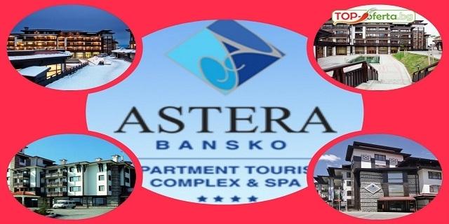 Нощувка със закуска и вечеря на човек в Хотел & СПА Астера 4* в Банско + Вътрешен отопляем басейн + Аквапарк + Детски кът + Боулинг + Билярд!