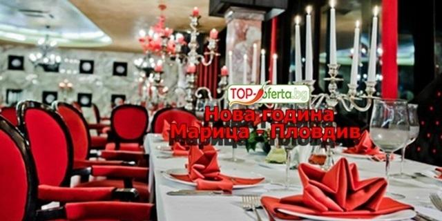 Нова година в ХОТЕЛ МАРИЦА - ПЛОВДИВ - нощувка, закуска и празнична новогодишна богата вечеря с програма на ТОП цена!
