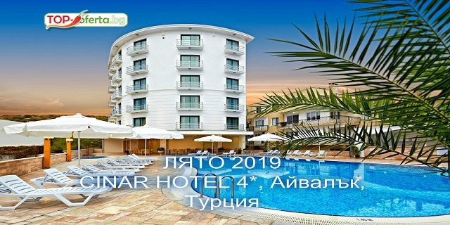 ЛЯТО 2019!5 или 7 нощувки на база All Inclusive в Хотел Cinar 4*, Айвалък, Турция!
