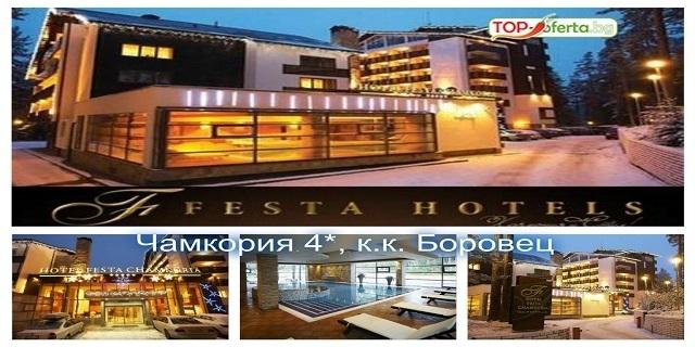 Лукс почивка  в Хотел Феста Чамкория 4*, к.к. Боровец! Нощувка със закуска и вечеря+ басейн + СПА !