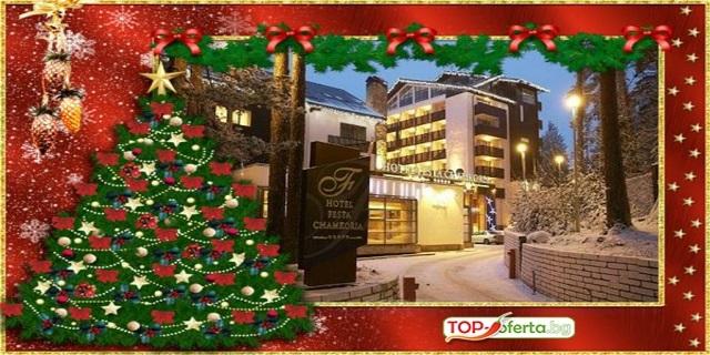 Коледа в  Хотел Феста Чамкория 4*, к.к. Боровец!+безплатно за дете до 12.99+ басейн + СПА !