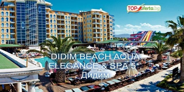 7 нощувки на база Ultra All Inclusive в DIDIM BEACH ELEGANCE AQUA & TERMAL 5* , Дидим, Турция! Собствен плаж + чадъри и шезлонги на плажа и басейна+ анимация+ безплатно за дете до 12.99!