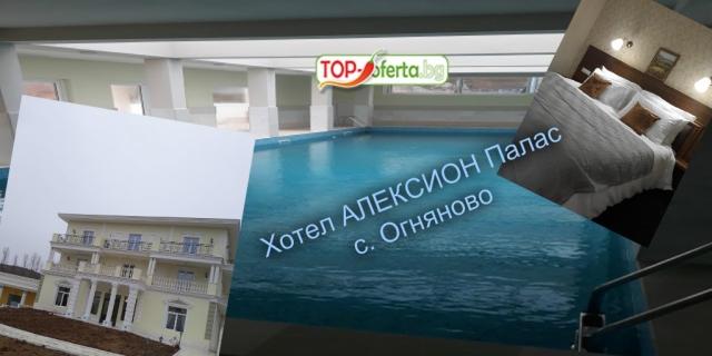 ЛУКС и СПА или КОЛЕДА в Новооткритият хотел Алексион Палас, Огняново! Нощувка със закуска + Вътрешене Минерален басейн и СПА!