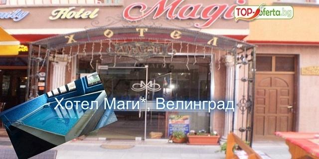 Нощувка със закуска и вечеря, безплатно за дете до 6 години + закрит минерален басейн + СПА пакет в хотел Маги, Велинград!