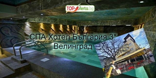 Нощувка със закуска  и вечеря в СПА Хотел България 3* Велинград + плувен минерален басейн +  SPA !