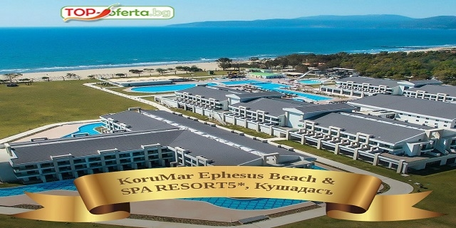 Турция 2019! 5/7 нощувки на база Ultra All Inclusive в KoruMar Ephesus Beach & Spa Resort 5*, Кушадасъ!+Аквапарк+ Анимация!