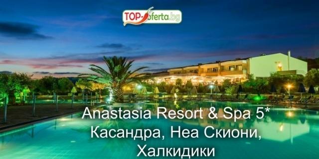 РАННИ ЗАПИСВАНИЯ:  на брега на морето  в Anastasia Resort & Spa 5*, Неа Скиони, Касандра, Халкидики, Гърция ! 3,5,7 нощувки на базбасейн а закуски и вечери + напитки + детска анимация + шезлонги и чадъри на плажа!