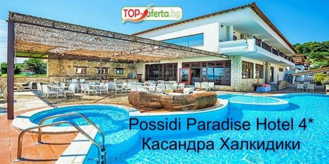 РАННИ ЗАПИСВАНИЯ: На брега на морето в  Possidi Paradise 4*,Касандра, Халкидики, Гърция! 5,7 нощувки на база закуска и вечеря + напитки  + шезлонги и чадъри на плажа + басейн!