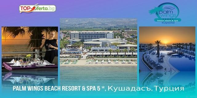 Турция 2019! 5/7 нощувки на база ALL INCLUSIVE  в Palm Wings Beach Resort & Spa 5*, Кушадасъ, Турция! На брега на собствен пясъчен плаж на Long beach + Аквапарк + анимация !