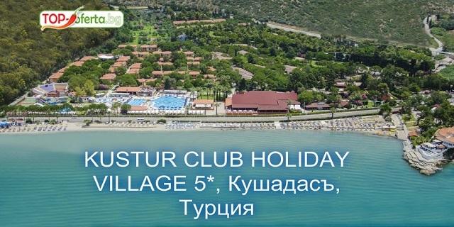 Турция 2019!  1, 5 или повече нощувки на база ALL INCLUSIVE PLUS в KUSTUR CLUB HOLIDAY VILLAGE 5*, Кушадасъ, Турция! Собствен пясъчен плаж + Аквапарк + анимация !
