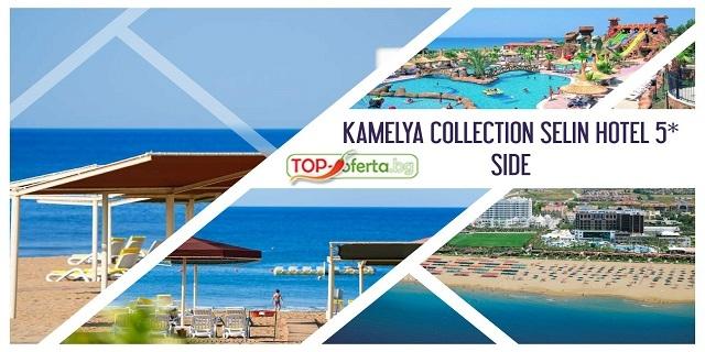 Турция 2019! 5 или 7 нощувки на база  ULTRA ALL INCLUSIVE в KAMELYA SELIN HOTEL 5*, Сиде, Турция! Собствен пясъчен плаж + Аквапарк + анимация !
