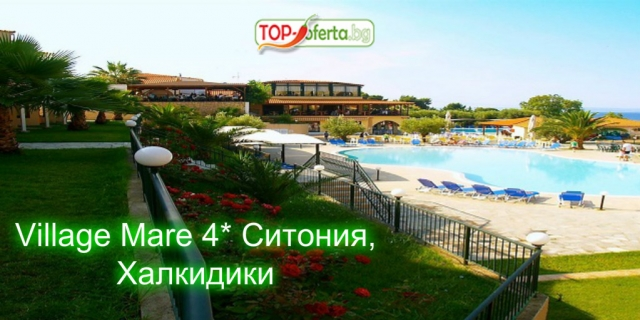 РАННИ ЗАПИСВАНИЯ на брега на морето  във Village Mare 4 *, Халкидики, Ситония, Гърция!  3 нощувки на база  ALL INCLUSIVE + Басейн + Анимация!