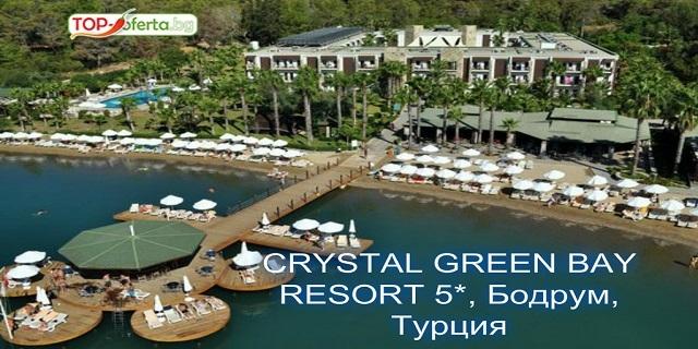 Турция 2019! 5 или 7 нощувки на база All Inclusive в CRYSTAL GREEN BAY RESORT 5*, Бодрум! +Аквапарк+ Пясъчен плаж+Анимация!