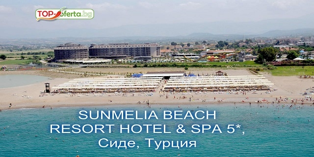 Ранни записвания Турция 2020! 5 или 7 нощувки на база All Inclusive в SUNMELIA BEACH RESORT HOTEL & SPA 5*, Сиде, Турция!+ Аквапарк+ На брега на морето+Лунапарк  + Анимация!