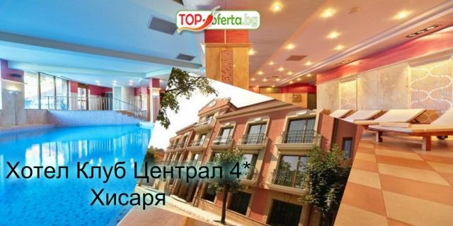 Релакс в СПА Хотел Клуб Централ 4*, Хисаря! Нощувки със закуски + минерален басейн + сауна + парна баня + джакузи!