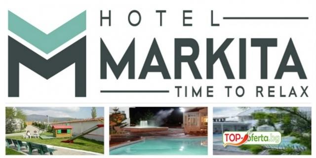 Почивка и Великден в Хотел Маркита, Велинград! Нощувка със закуска и вечеря за човек в двойна стая + СПА и ДВА минерални басейна!