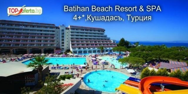Турция 2019! 5 или 7 нощувки на база ALL INCLUSIVE PLUS в BATIHAN BEACH RESORT & SPA 4+*, Кушадасъ, Турция! На брега на собствен пясъчен плаж на Long beach + Аквапарк +  анимация !