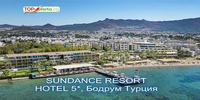 Турция 2019! 5 или 7 нощувки на база Ultra All Inclusive в SUNDANCE RESORT HOTEL 5*,Бодрум, Турция! + транспорт+ на брега на морето+ анимация+ басейни и пързалки!