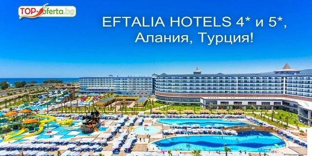 Турция 2019! 5 или 7 нощувки на база All или Ultra All Inclusive в Еftalia Hotels 4* и 5*, Алания, Анталия! +Безплатно за дете до 14.99 + Аквапарк!