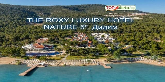 Лято 2019! 5 или 7 нощувки на база ULTRA ALL INCLUSIVE в THE ROXY LUXURY HOTEL NATURE 5* , Дидим, Турция!+На брега на собствен пясъчен плаж+  Басейни за малки и големи +Аквапарк+ Анимация!
